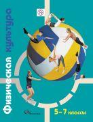 Физическая культура. 5–7классы. Учебник
