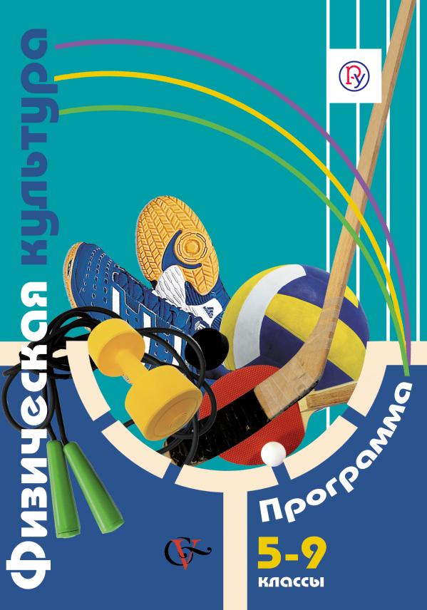 Физическая культура. 5-9классы. Программа с CD-диском от book24.ru