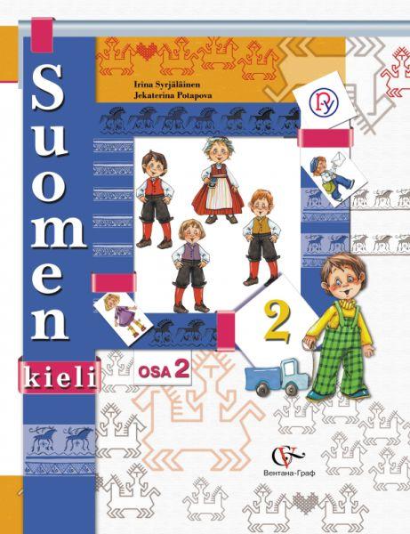 Финский язык. 2класс. Учебник. Часть 2