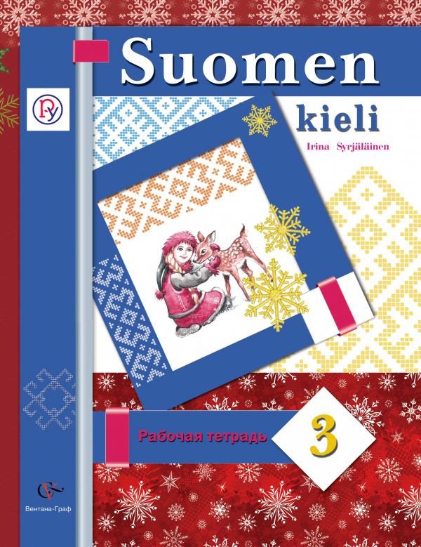 Финский язык. 3класс. Рабочая тетрадь