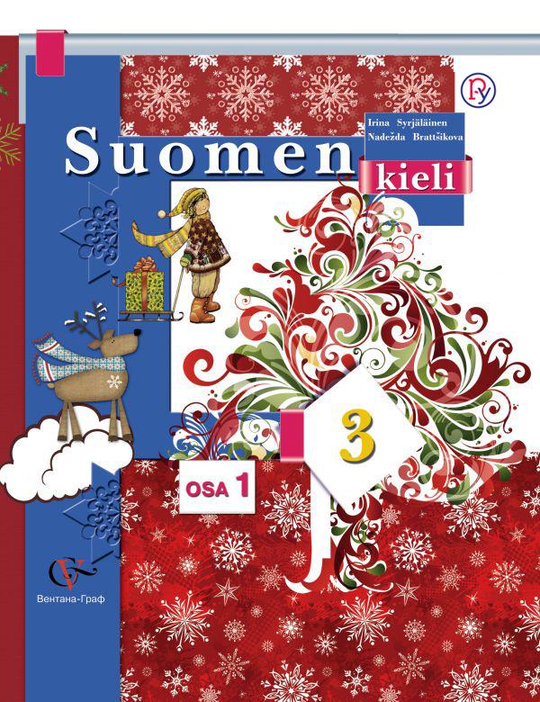 Финский язык. 3кл. Учебник с аудиоприложением Ч.1. Изд.1