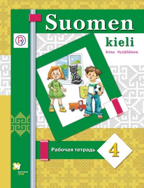 Финский язык. 4класс. Рабочая тетрадь
