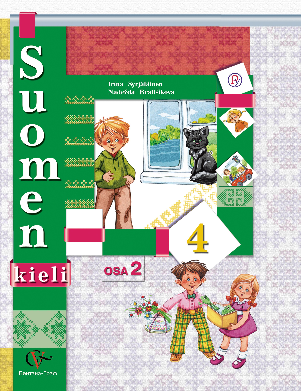 Финский язык. 4класс. Учебник. Часть 2