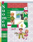 Финский язык. 4класс. Учебник в 2-х частях. Часть 2
