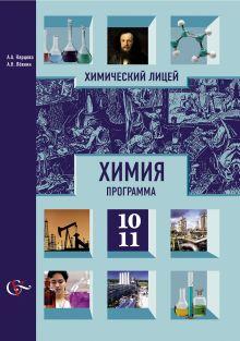 КарцоваЛ.А. - Химия. 10–11 классы. Рабочая программа обложка книги