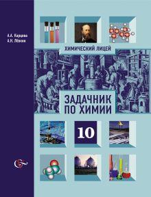 КарцоваЛ.А., ЛевкинА.Н. - Задачник по органической химии. Профильный уровень. 10класс обложка книги