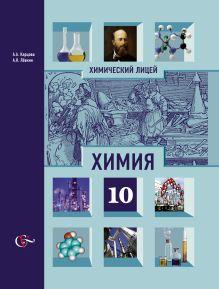 КарцоваА.А., ЛевкинА.Н. - Химия. Профильный уровень. 10класс. Учебник обложка книги