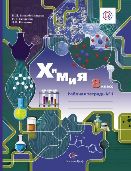 Химия. 8 класс. Рабочая тетрадь № 1