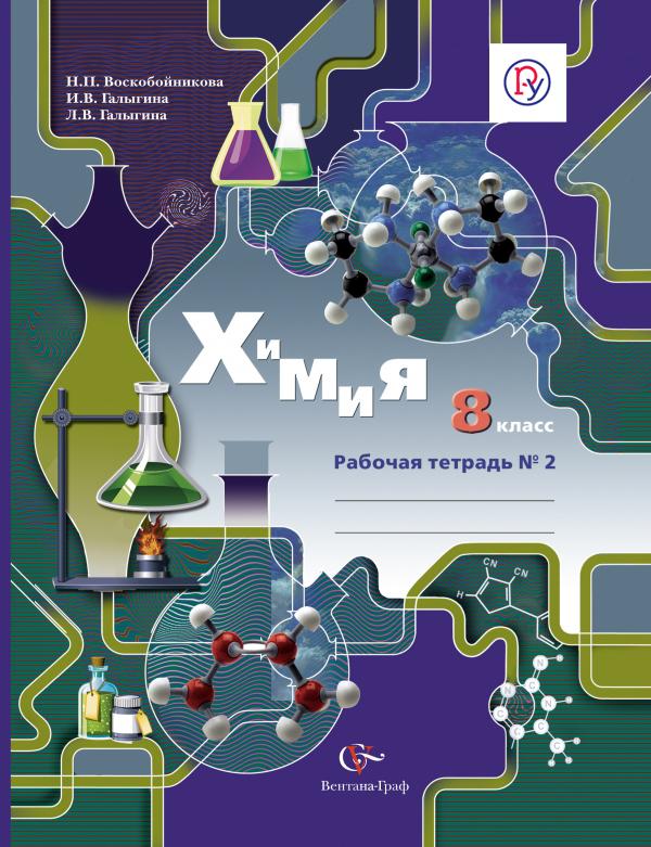 Химия. 8 класс. Рабочая тетрадь № 2