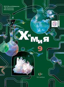 Химия. 9класс. Учебник