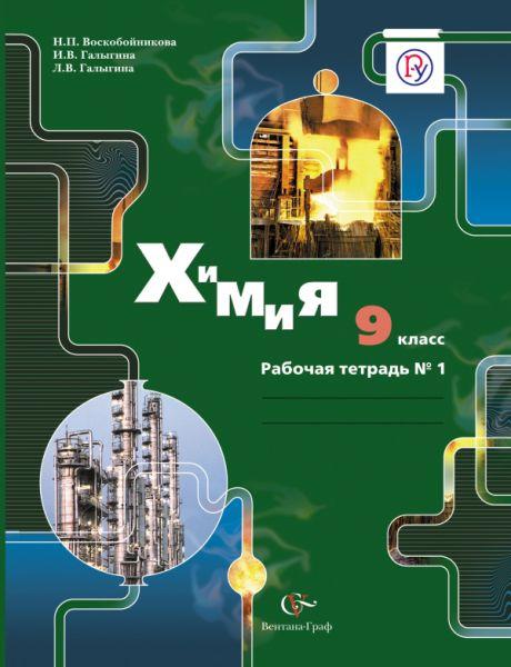 Химия. 9 класс. Рабочая тетрадь № 1