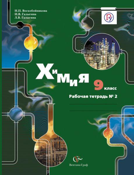 Химия. 9 класс. Рабочая тетрадь № 2