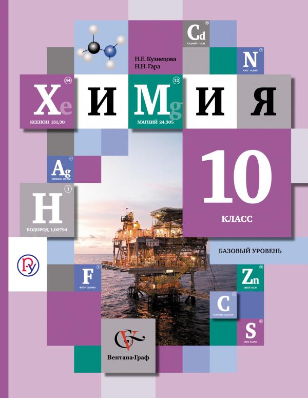 Химия. 10класс. Учебник. Базовый уровень ( КузнецоваН.Е., ГараН.Н.  )