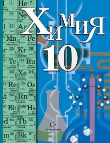 Кузнецова Н.Е. - Химия. Профильный уровень. 10 класс. Учебник обложка книги
