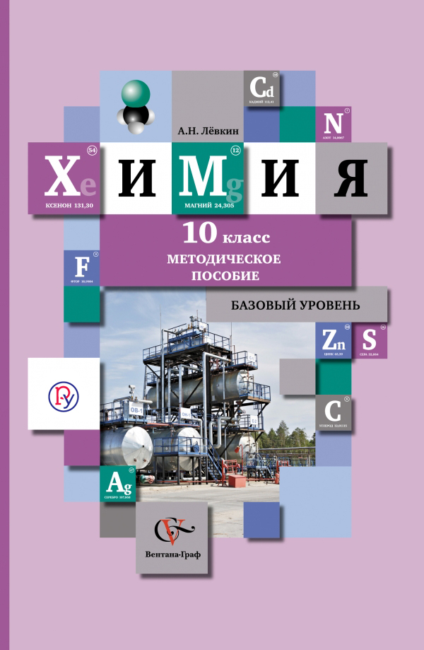 Химия. Базовый уровень. 10класс. Методическое пособие ( ЛевкинА.Н.  )