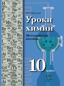 Шаталов М.А. - Уроки химии. 10 класс. Методическое пособие обложка книги
