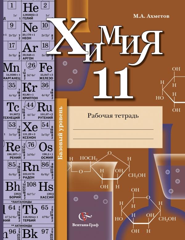 Химия. Базовый уровень. 11класс. Рабочая тетрадь ( АхметовМ.А.  )