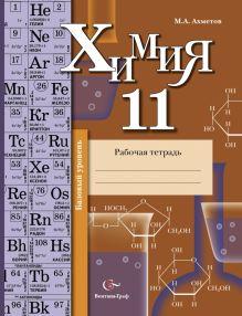 АхметовМ.А. - Химия. Базовый уровень. 11класс. Рабочая тетрадь обложка книги