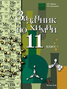 ЛевкинА.Н., КузнецоваН.Е. - Задачник по химии. Профильный уровень. 11класс обложка книги