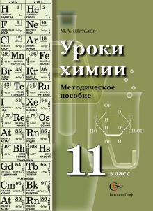 ШаталовМ.А. - Уроки химии. Профильный уровень. 11кл. Методическое пособие. Изд.1 обложка книги