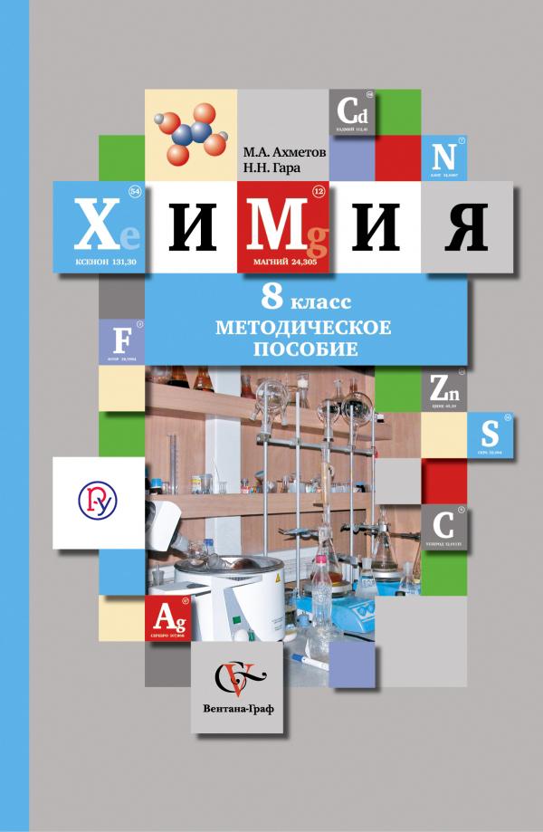 Химия. 8класс. Методическое пособие ( ГараН.Н., АхметовМ.А.  )