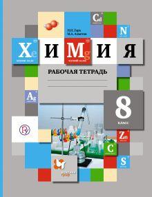 ГараН.Н., АхметовМ.А. - Химия. 8 класс. Рабочая тетрадь обложка книги
