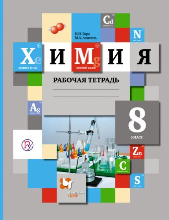 Химия. 8 класс. Рабочая тетрадь ГараН.Н., АхметовМ.А.