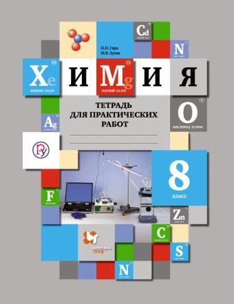 Химия. 8 класс. Тетрадь для практических работ ГараН.Н., ЗуеваМ.В.