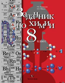 КузнецоваН.Е., ЛевкинА.Н. - Задачник по химии. 8класс обложка книги