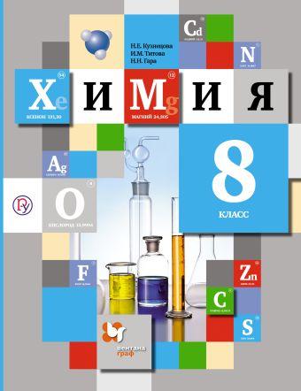 Химия. 8 класс. Учебник КузнецоваН.Е., ТитоваИ.М., ГараН.Н.