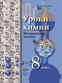 Шаталов М.А. - Уроки химии. 8 класс. Методическое пособие обложка книги