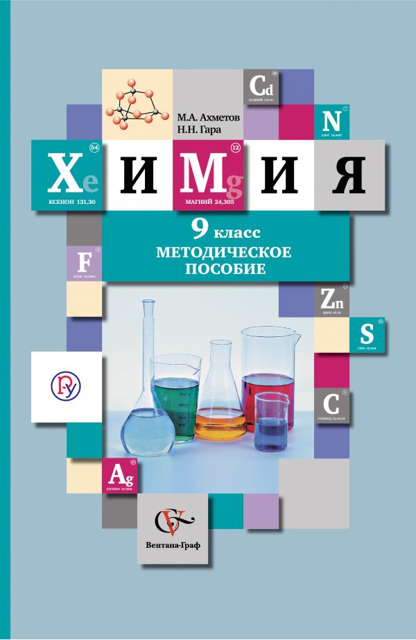 Химия. 9класс. Методическое пособие ( ГараН.Н., АхметовМ.А.  )