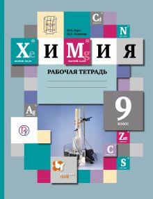 Химия. 9класс. Рабочая тетрадь №1 обложка книги