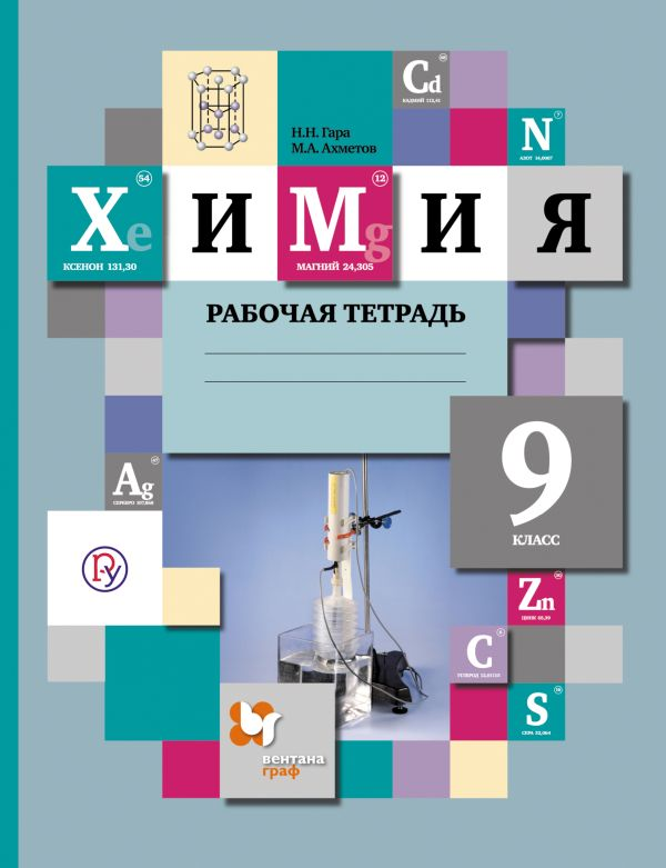 Химия. 9 класс. Рабочая тетрадь ГараН.Н., АхметовМ.А.