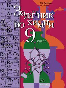 КузнецоваН.Е., ЛевкинА.Н. - Задачник по химии. 9класс обложка книги