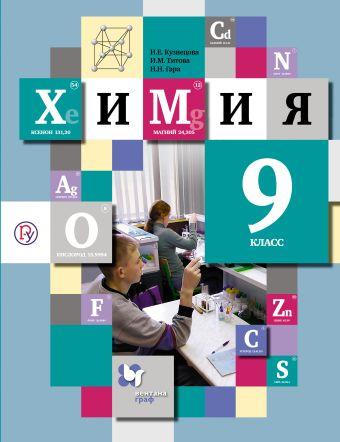 Химия. 9 класс. Учебник КузнецоваН.Е., ТитоваИ.М., ГараН.Н.
