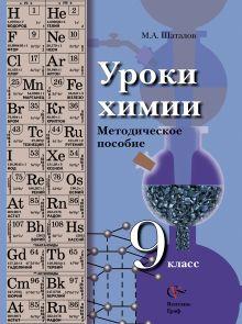 Шаталов М.А. - Уроки химии. 9 класс. Методическое пособие обложка книги