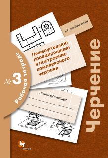 ПреображенскаяН.Г. - Черчение. Прямоугольное проецирование и построение комплексного чертежа. 9класс. Рабочая тетрадь № 3 обложка книги