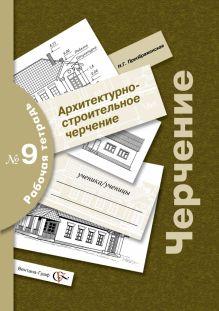 ПреображенскаяН.Г. - Черчение. Архитектурно-строительное черчение. 9класс. Рабочая тетрадь № 9 обложка книги