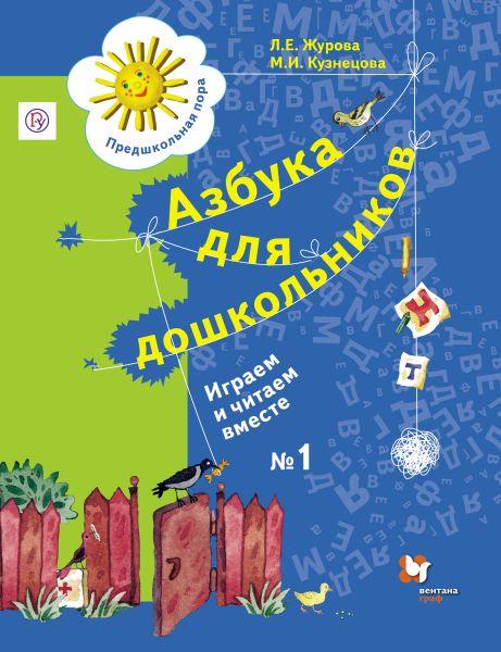 Азбука для дошкольников. Играем и читаем вместе. 5–7 лет. Рабочая тетрадь № 1