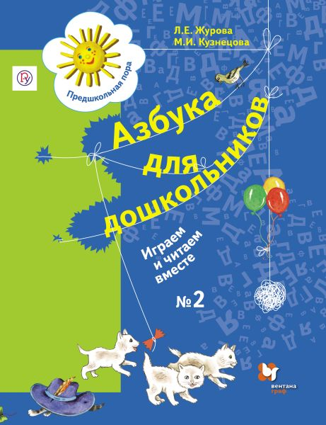 Азбука для дошкольников. Играем и читаем вместе. 5–7 лет. Рабочая тетрадь № 2
