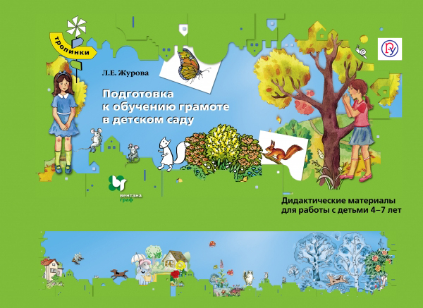 Подготовка к обучению грамоте в детском саду. Дидактические материалы для работы с детьми 4–7 лет