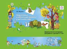 ЖуроваЛ.Е. - Подготовка к обучению грамоте в детском саду. Дидактические материалы для работы с детьми 4–7 лет обложка книги