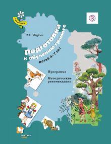 ЖуроваЛ.Е. - Подготовка к обучению грамоте детей 4–7 лет. Программа, методические рекомендации обложка книги