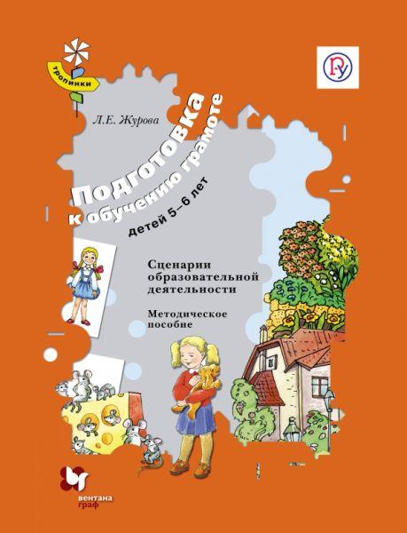Подготовка к обучению грамоте детей 5–6 лет. Методическое пособие