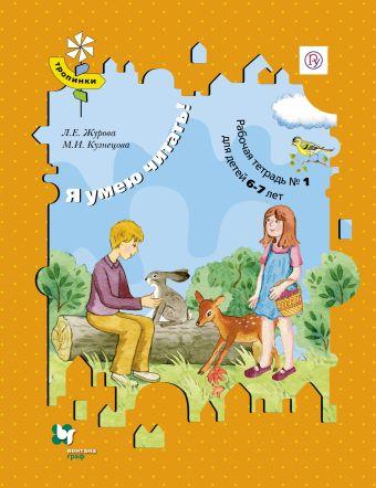 Я умею читать! 6–7 лет. Рабочая тетрадь № 1 ЖуроваЛ.Е., КузнецоваМ.И.