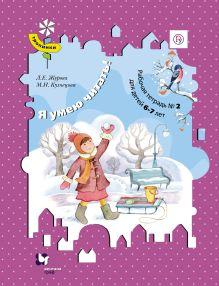 ЖуроваЛ.Е., КузнецоваМ.И. - Я умею читать! 6–7 лет. Рабочая тетрадь № 2 обложка книги