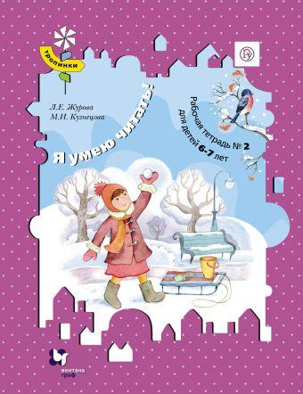 Я умею читать! 6–7 лет. Рабочая тетрадь № 2 ЖуроваЛ.Е., КузнецоваМ.И.