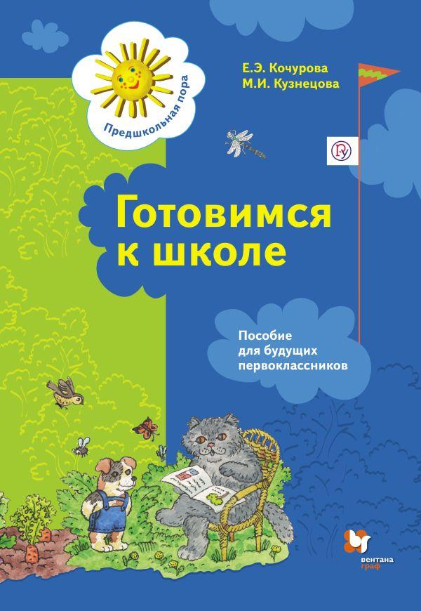 Готовимся к школе. 5–7 лет. Рабочая тетрадь КочуроваЕ.Э., КузнецоваМ.И.