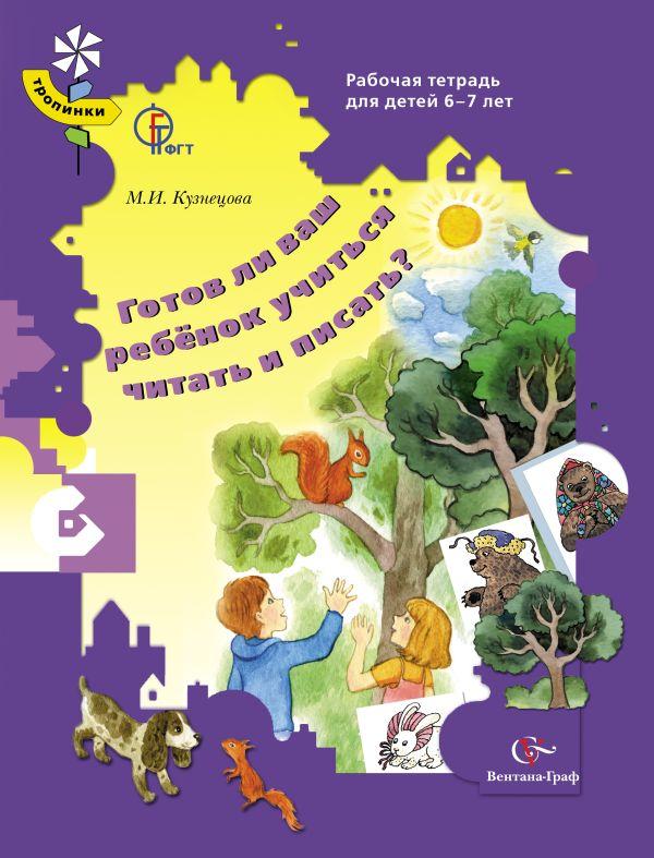 Готов ли ваш ребенок учиться читать и писать? 6–7 лет. Рабочая тетрадь КузнецоваМ.И.